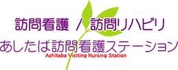 訪問リハビリ/訪問看護 あしたば訪問看護ステーション