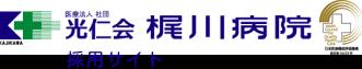 医療法人社団光仁会 梶川病院 採用サイト