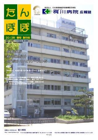 2013年春号表紙