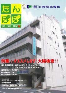 2013年秋号表紙