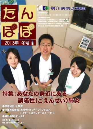2013年冬号表紙