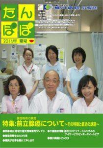 2014年夏号表紙
