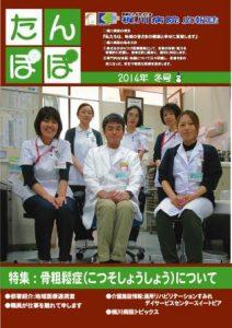 2014年冬号表紙