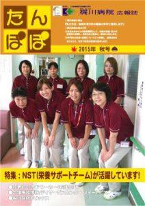 2015年秋号表紙