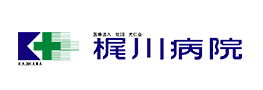 医療法人社団光仁会 梶川病院