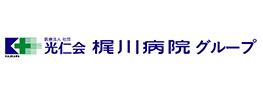 医療法人 社団光仁会 梶川病院グループ