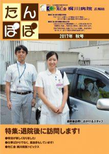 2017年秋号表紙