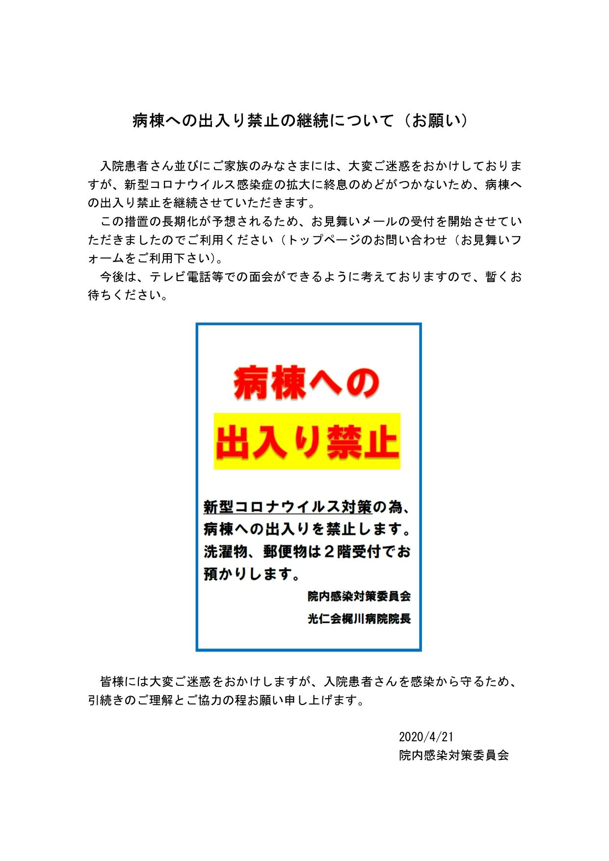 病棟への出入り禁止の継続について(お願い) | 医療法人社団光仁会 ...